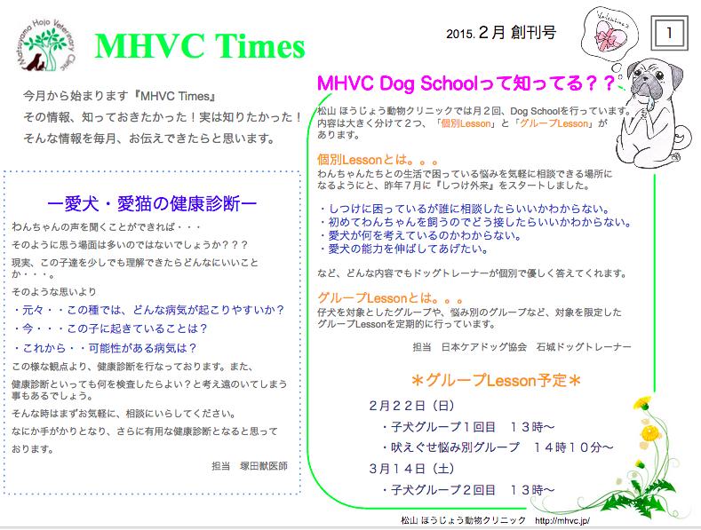 MHVC Times 創刊!