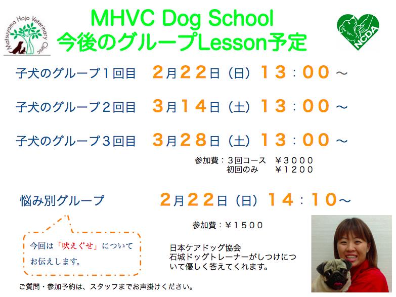 2月 MHVC Dog School について