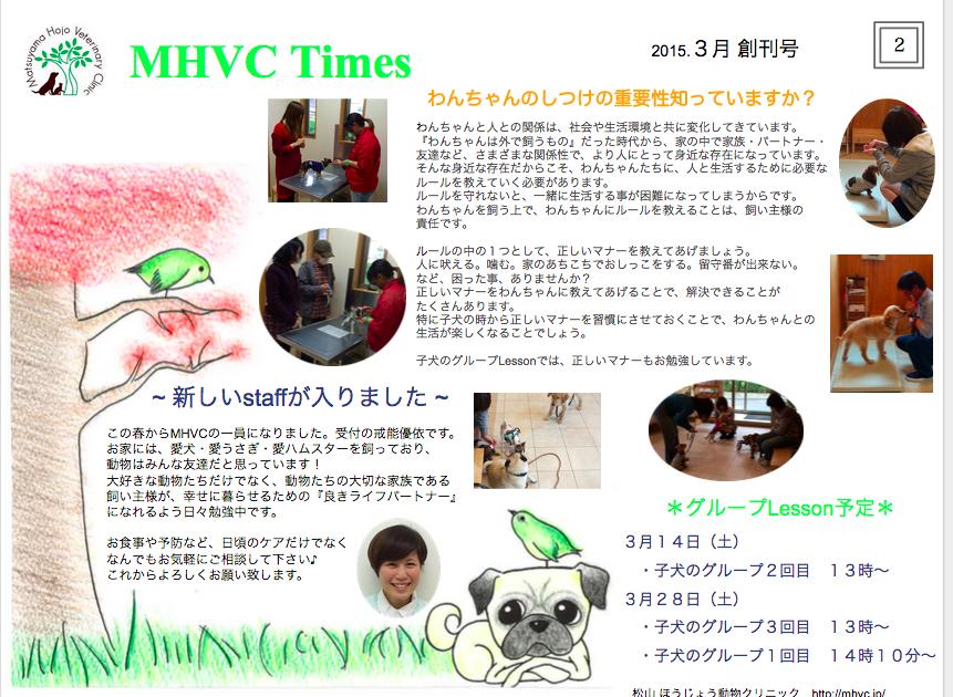 MHVC Times第2号。