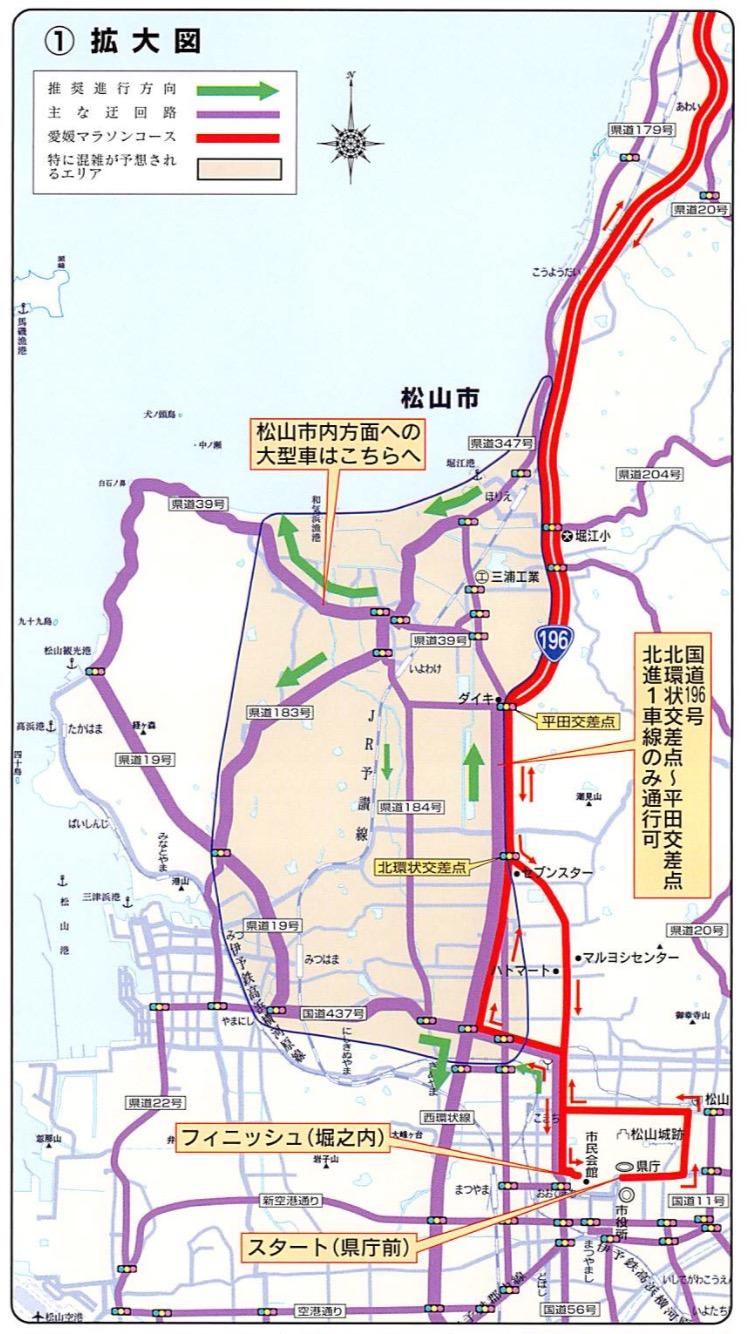 2月4日愛媛マラソン ~交通規制のお知らせ~