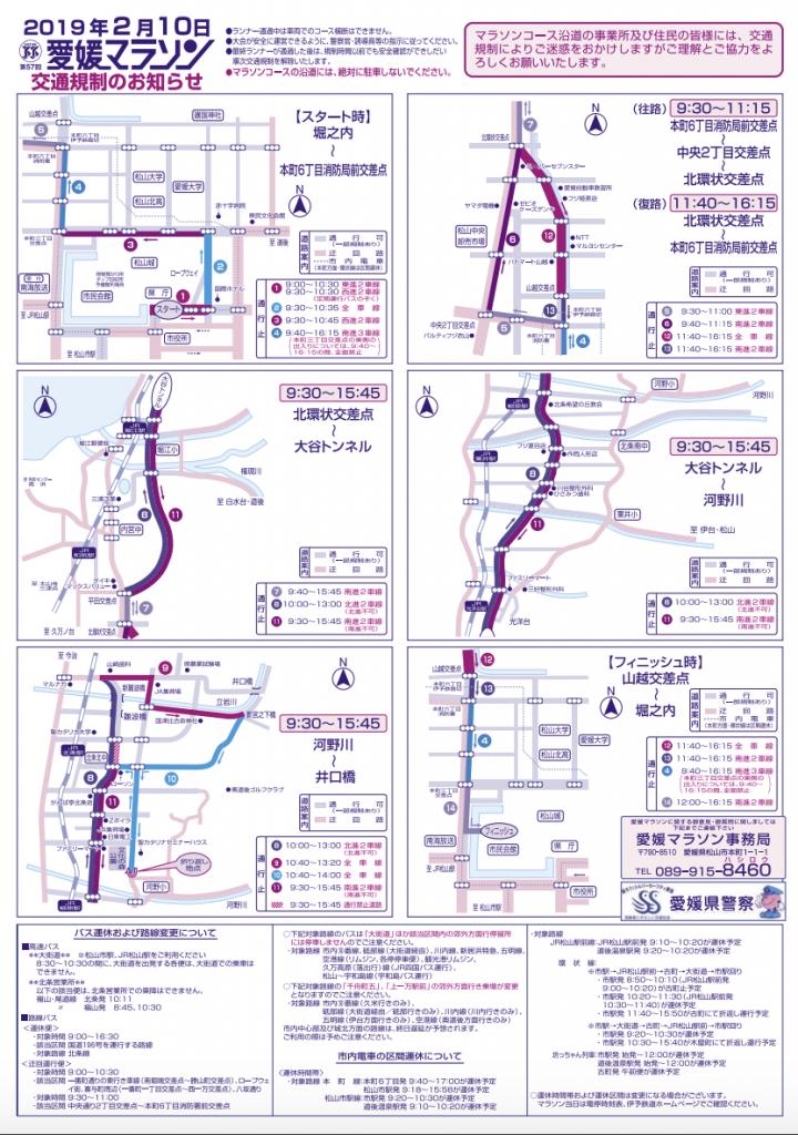 2月10日 愛媛マラソン ~交通規制のお知らせ~
