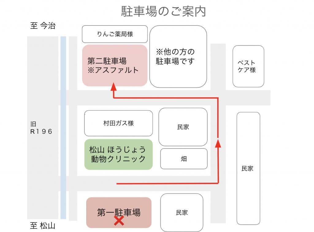 〜第一駐車場使用不可のお知らせ〜