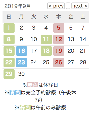 〜8月・9月診察時間のお知らせ〜