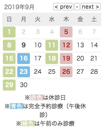 〜9月診察時間のお知らせ〜