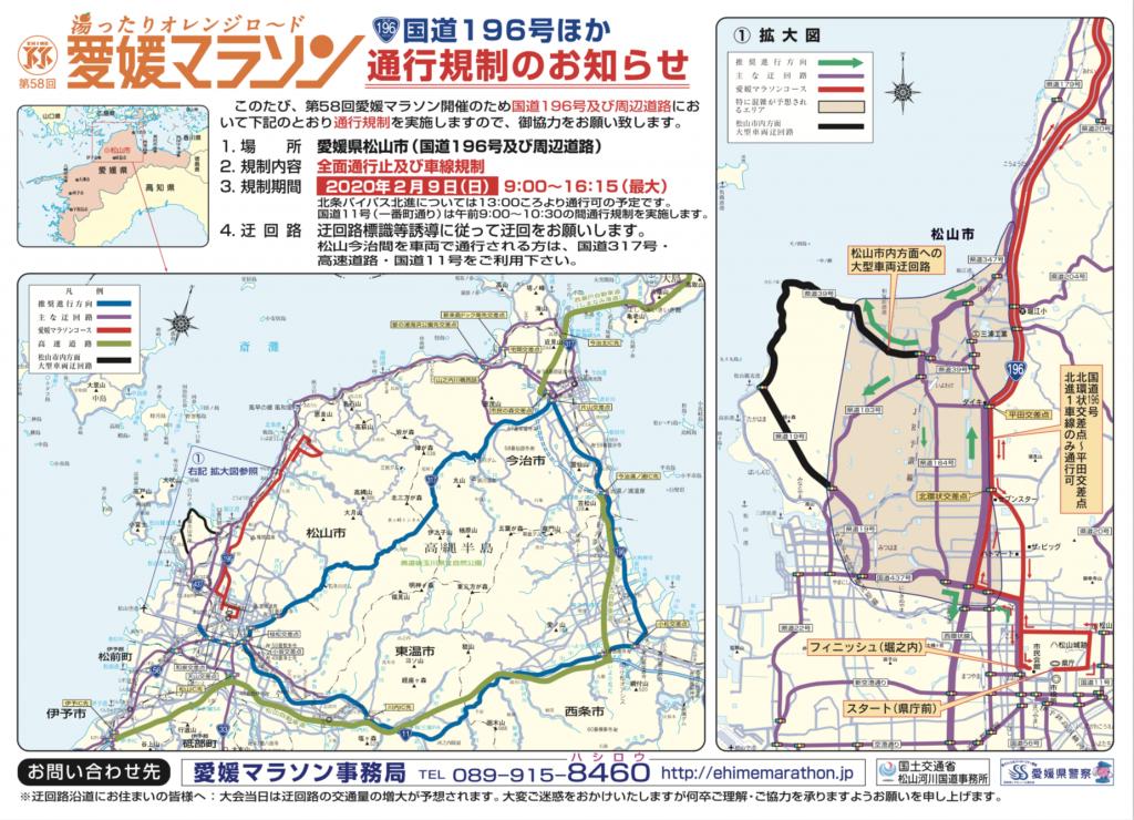 〜2月9日 愛媛マラソン 交通規制のお知らせ〜