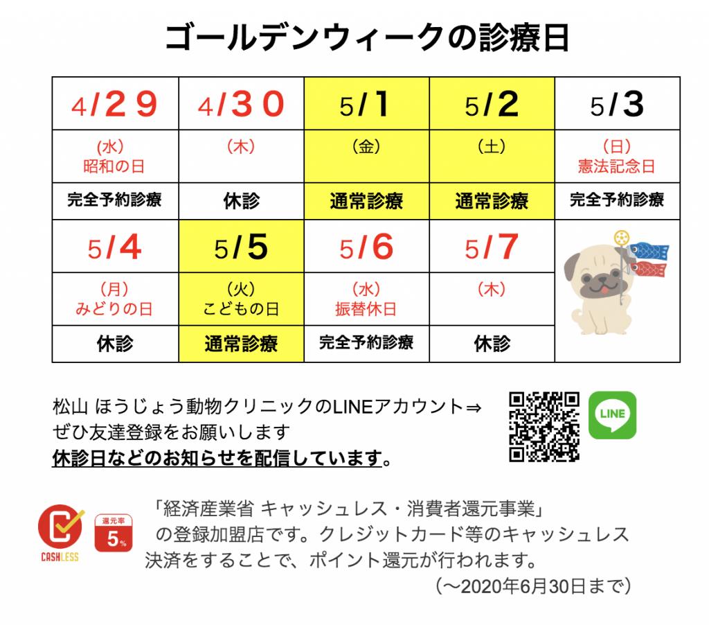 〜ゴールデンウィーク休診日のお知らせ〜